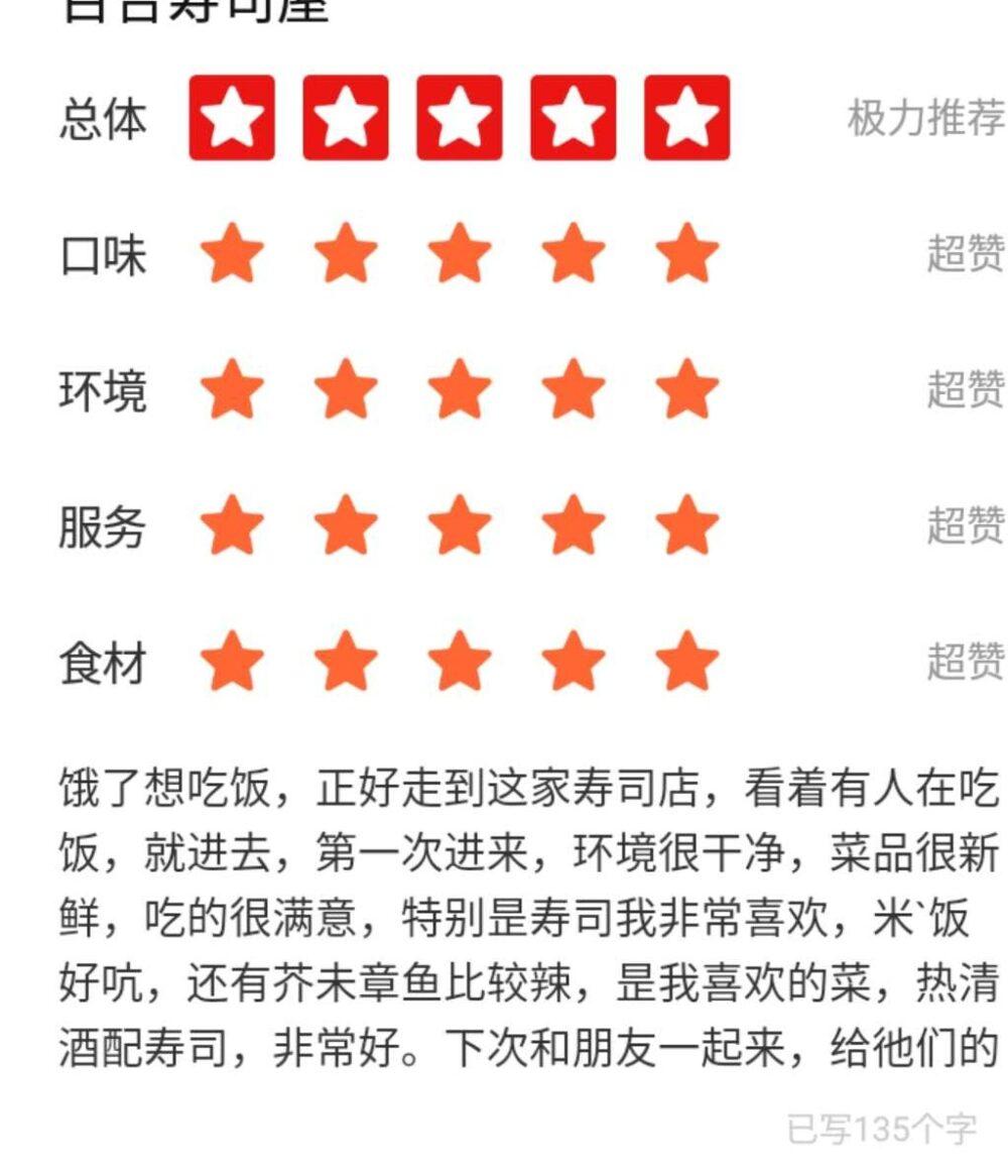 大衆点評(ダージョンディエンピン)の評価・コメント部分の写真