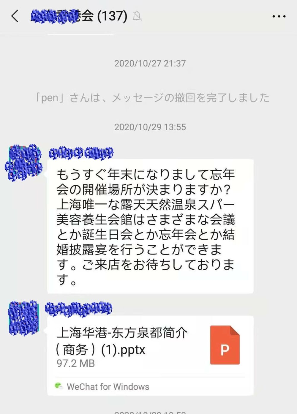 WeChatのグループチャット内で中国人が営業を始める様子の写真