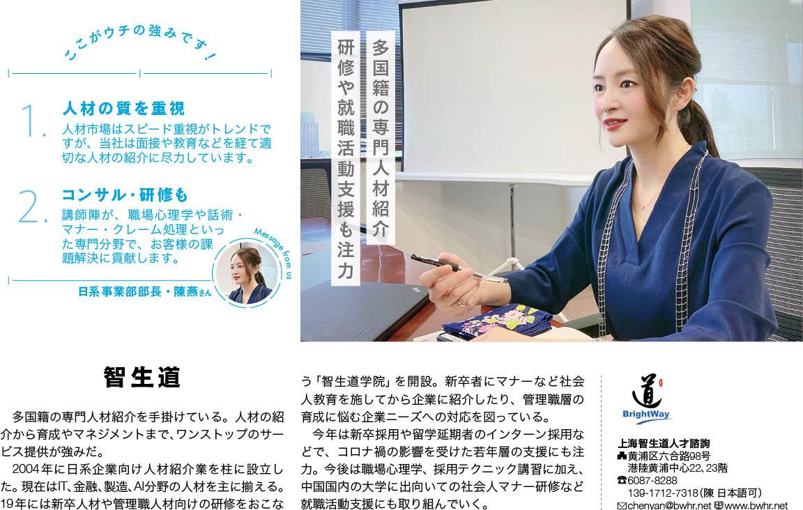 人材会社智生道の紹介記事の写真