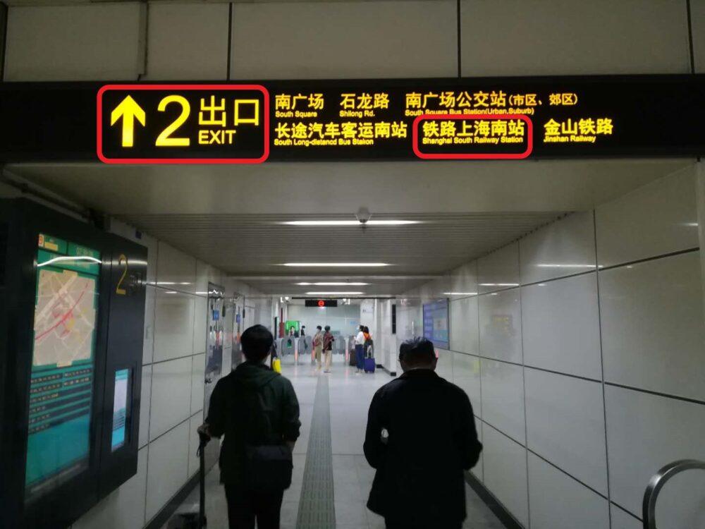 上海南駅で案内に従い、2番出口の铁路上海南站(鉄道上海南駅)に向かう様子の写真