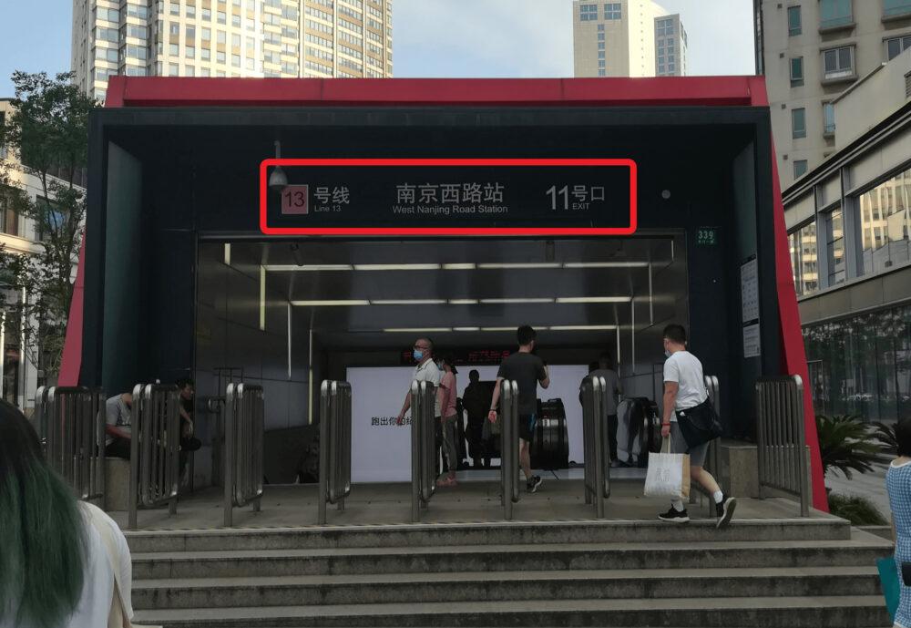 13号線の入口の様子の写真