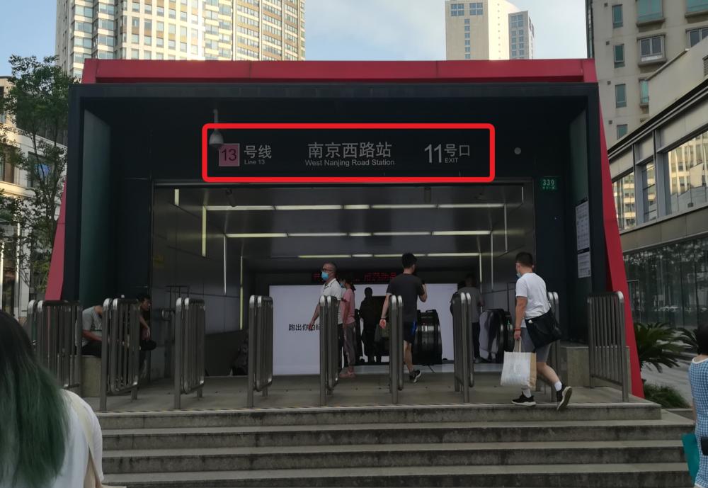 南京西路駅の13号線の入口の様子の写真