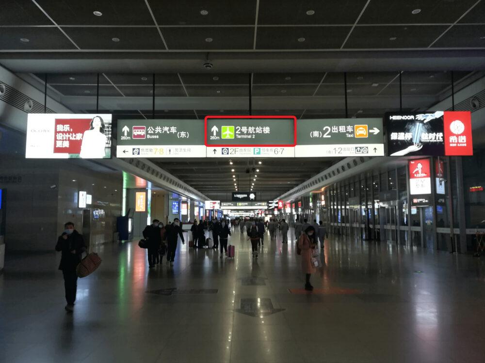 虹橋駅で虹橋国際空港に向かっている様子の写真