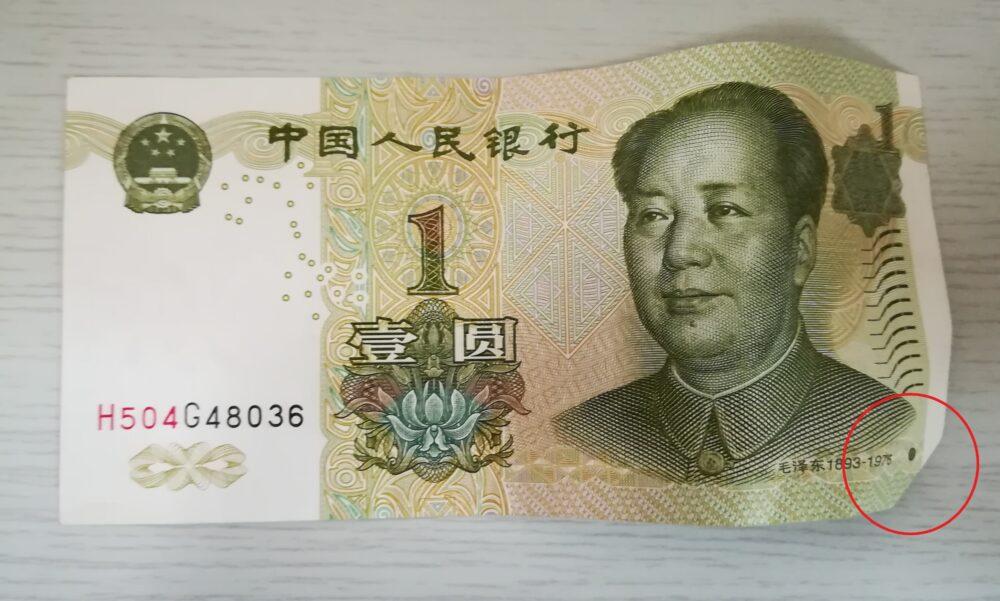 くしゃくしゃな中国1元紙幣の写真