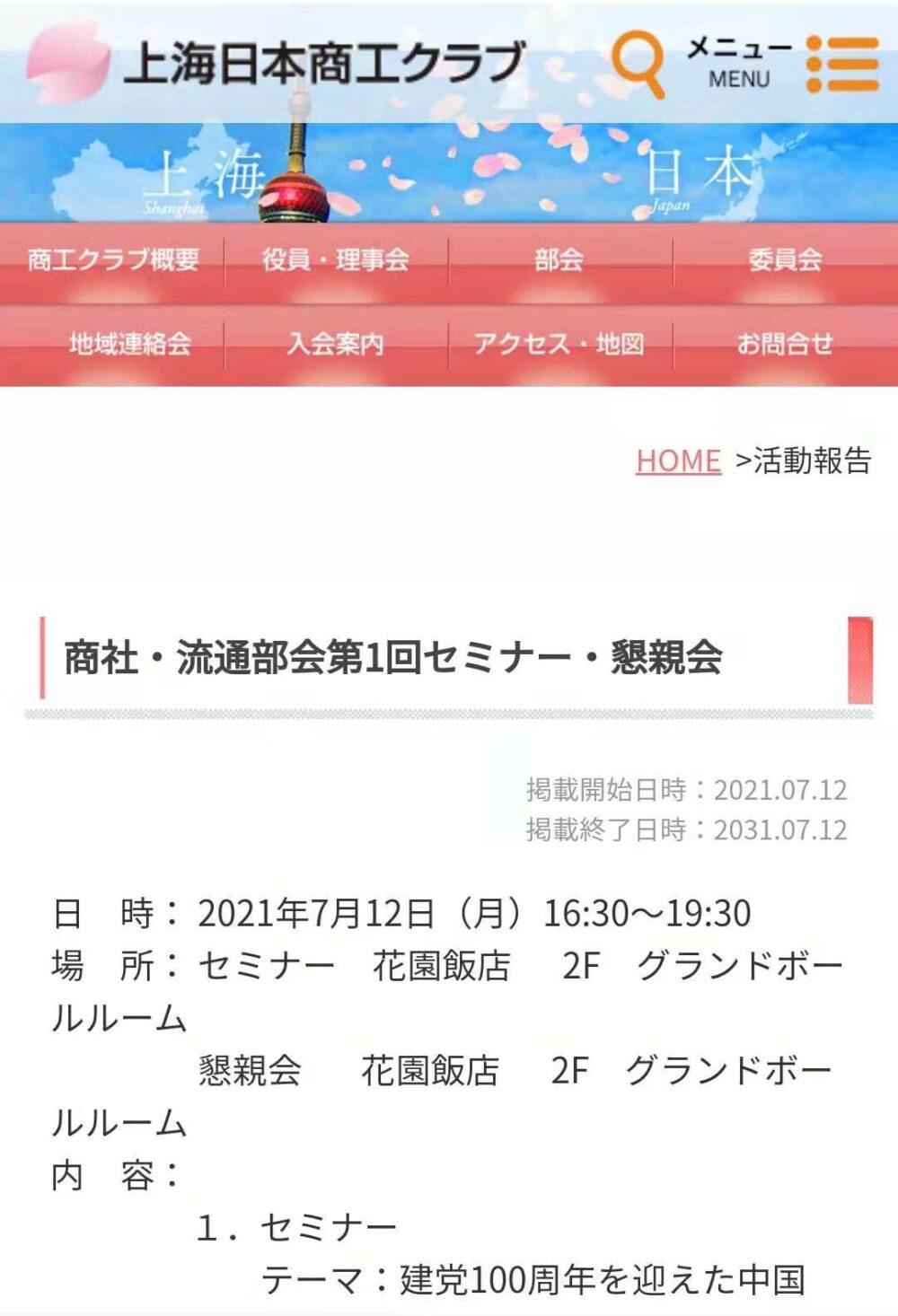 上海商工クラブのセミナー情報の写真
