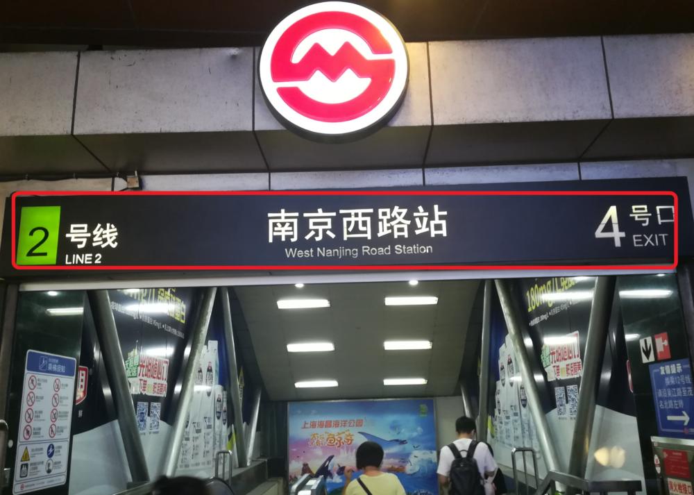 南京西路の4番出口の様子の写真