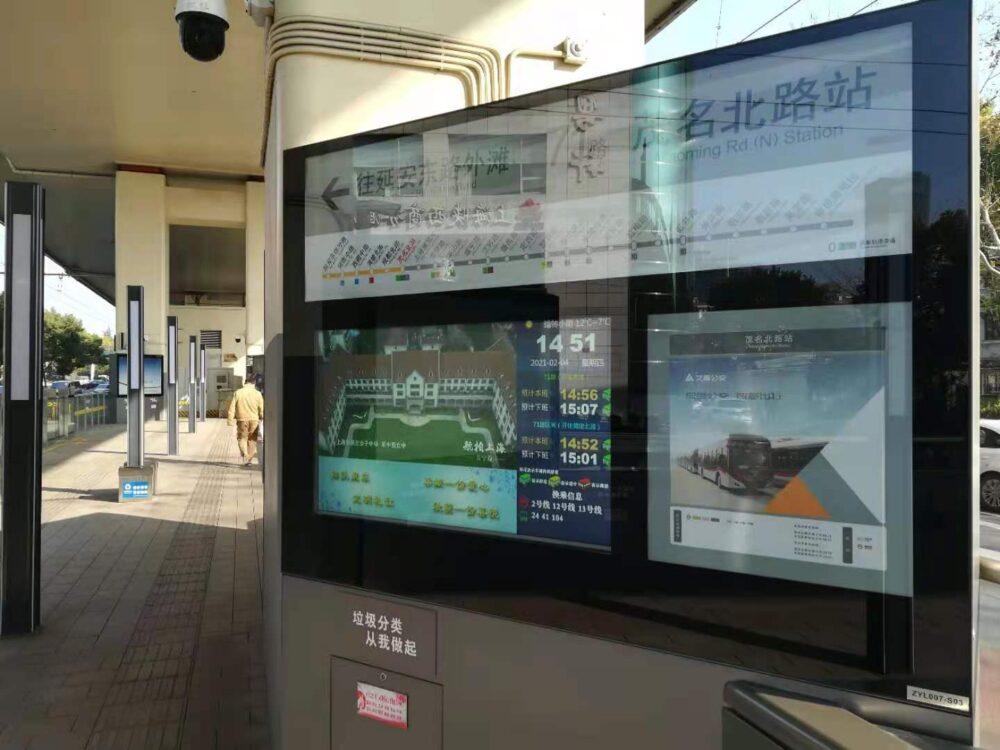 上海のバス停で到着予定時間が電子版に表示されている様子の写真