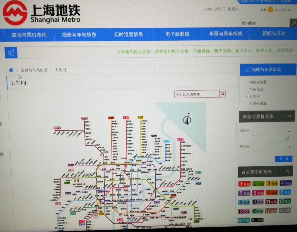 路線図が表示され、トイレ情報をしりたい駅名を選ぶところの画面の写真