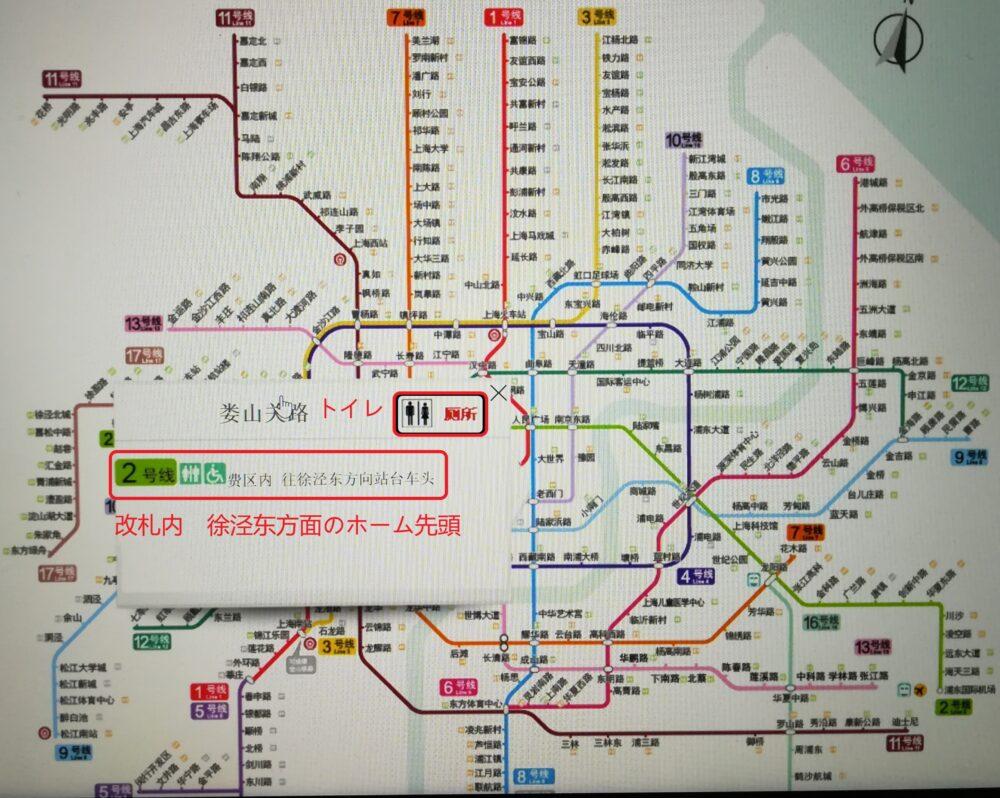 娄山关路駅のトイレの設置場所を説明した画面の写真