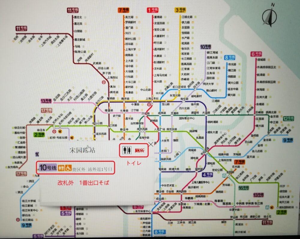 宋園路駅のトイレの設置場所を説明した画面の写真