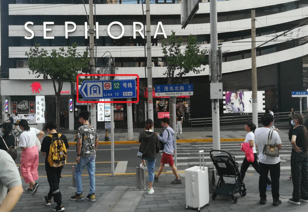 12号線の入口へ向かう案内の写真