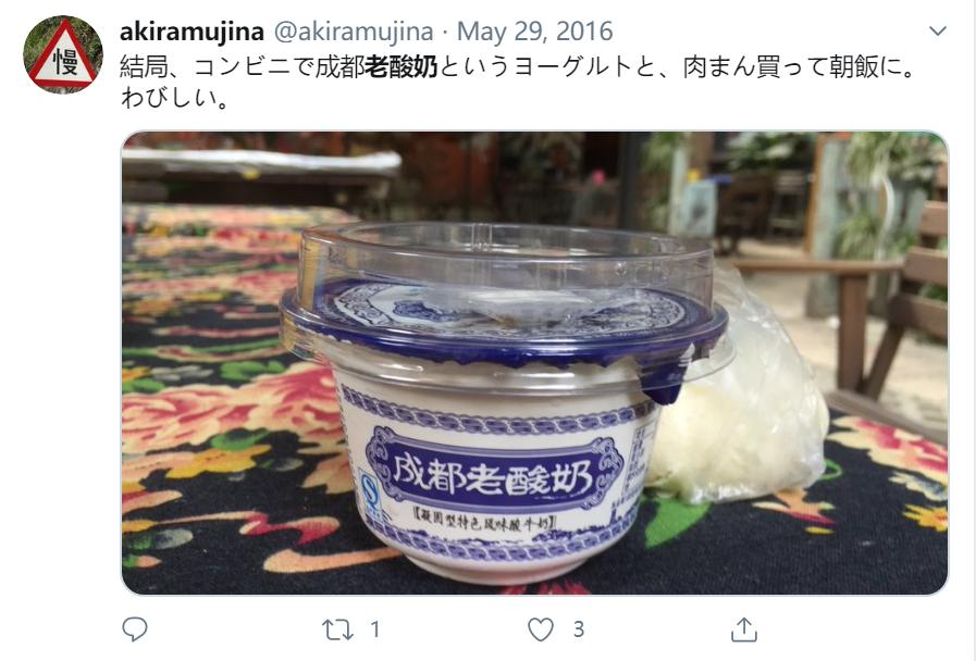twitterにアップされている成都老酸奶の写真