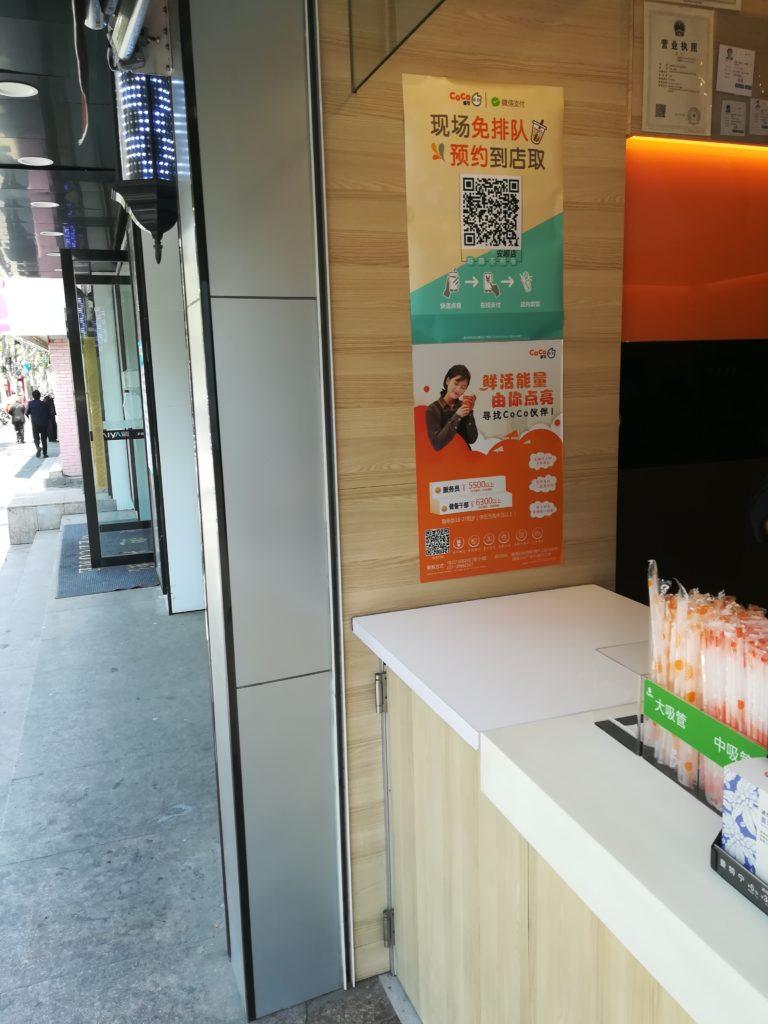 中国のタピオカジュース屋のお店の前に注文用のQRコードが設置されている写真