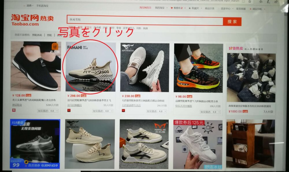 購入したい商品の写真のクリックの写真