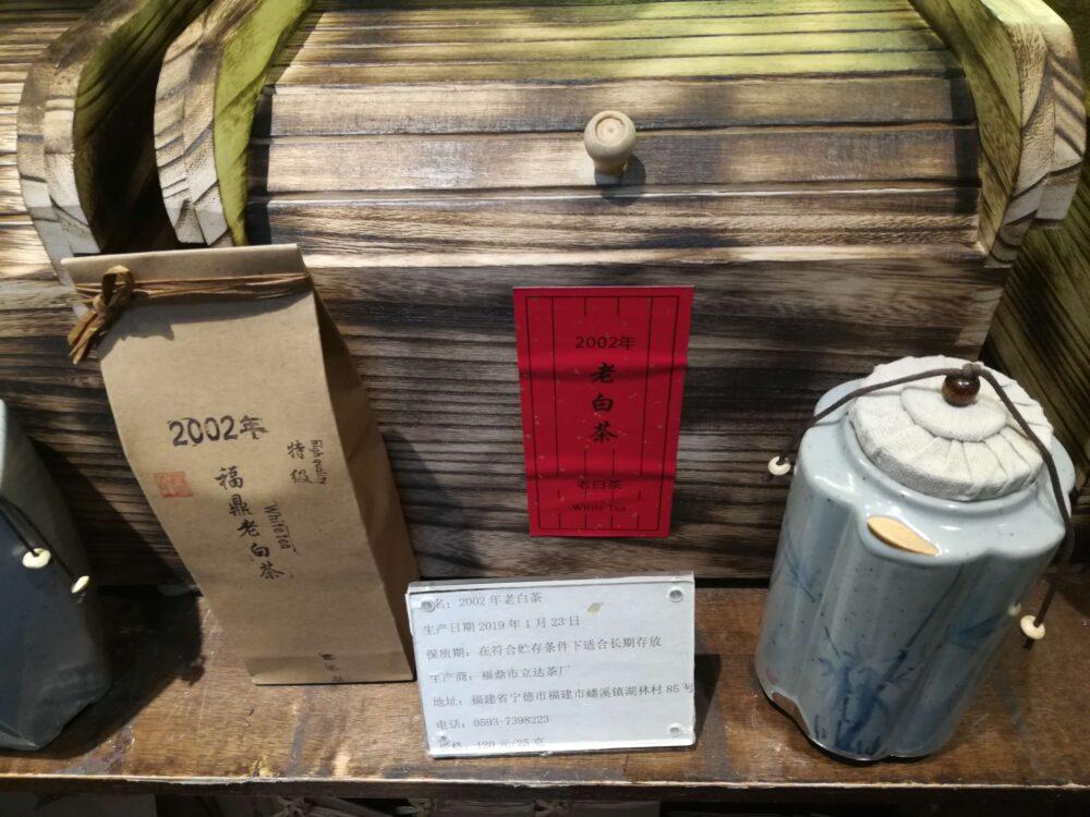 臻茶林のお土産コーナーの様子の写真
