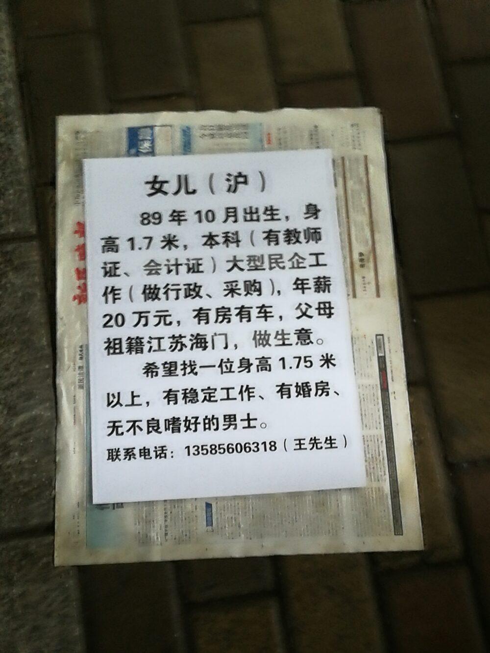 人民広場で見つけた求婚票の写真