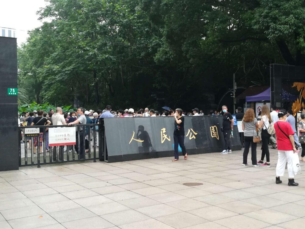 人民公園の入口の写真