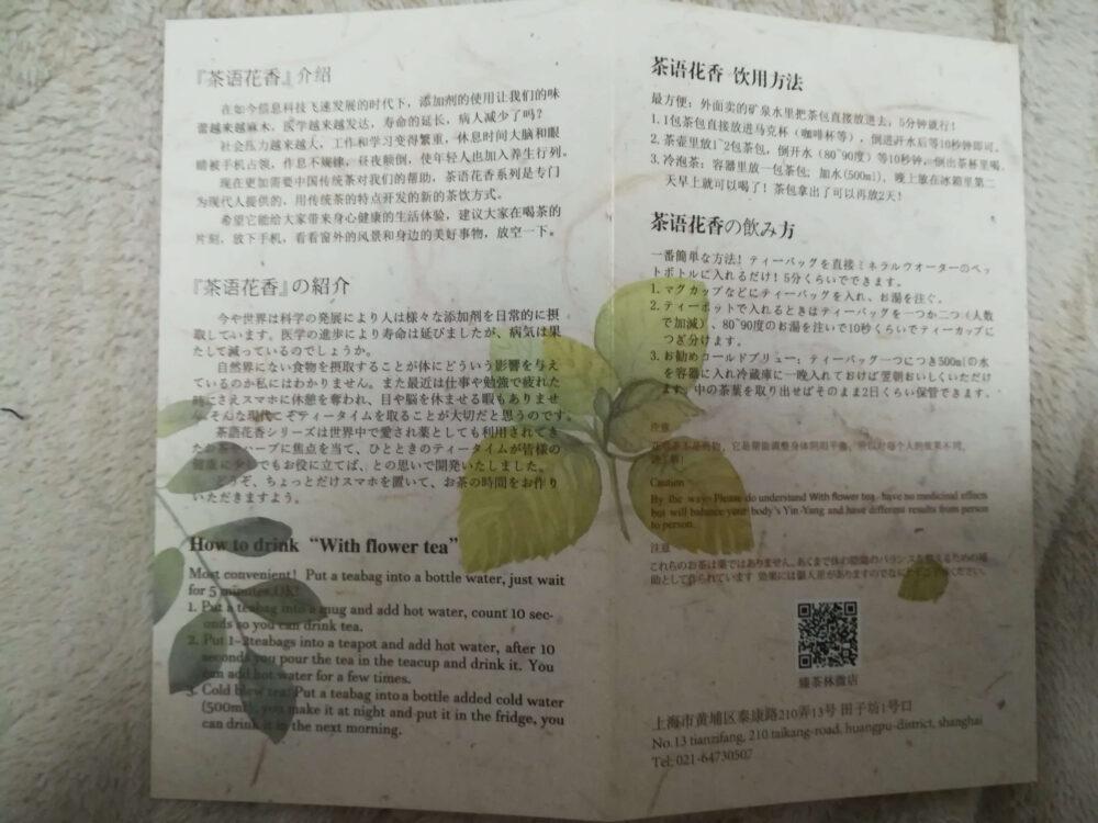 臻茶林にて日本語のフラワーティーパンフレットの写真