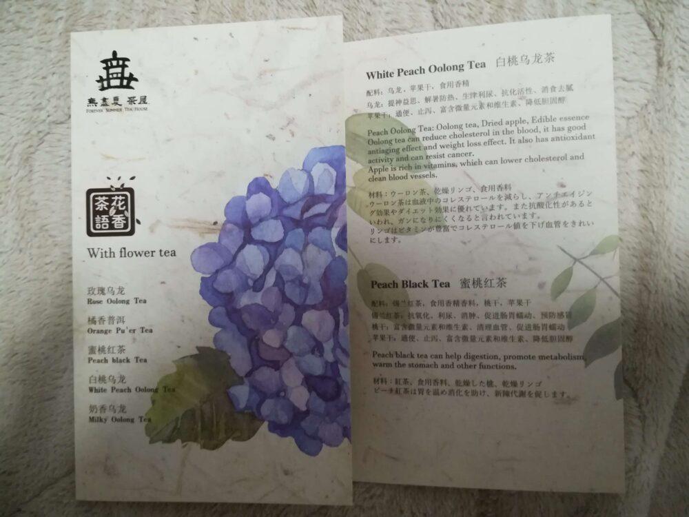 フラワーティーの日本語パンフレットの写真