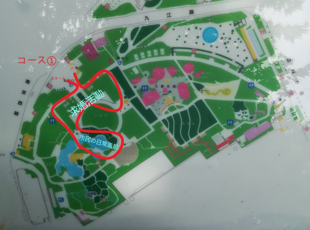 人民公園で求婚活動→市民の日常風景を見れるコースのマップの写真