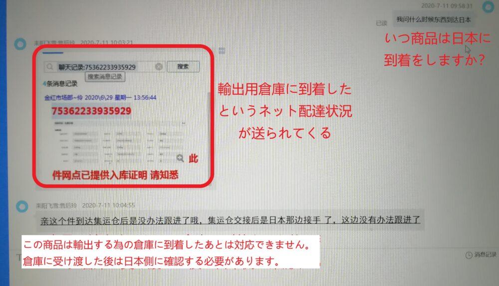 阿里旺旺(アリワンワン)を使い、出店側に配達予定時間を確認している様子の写真