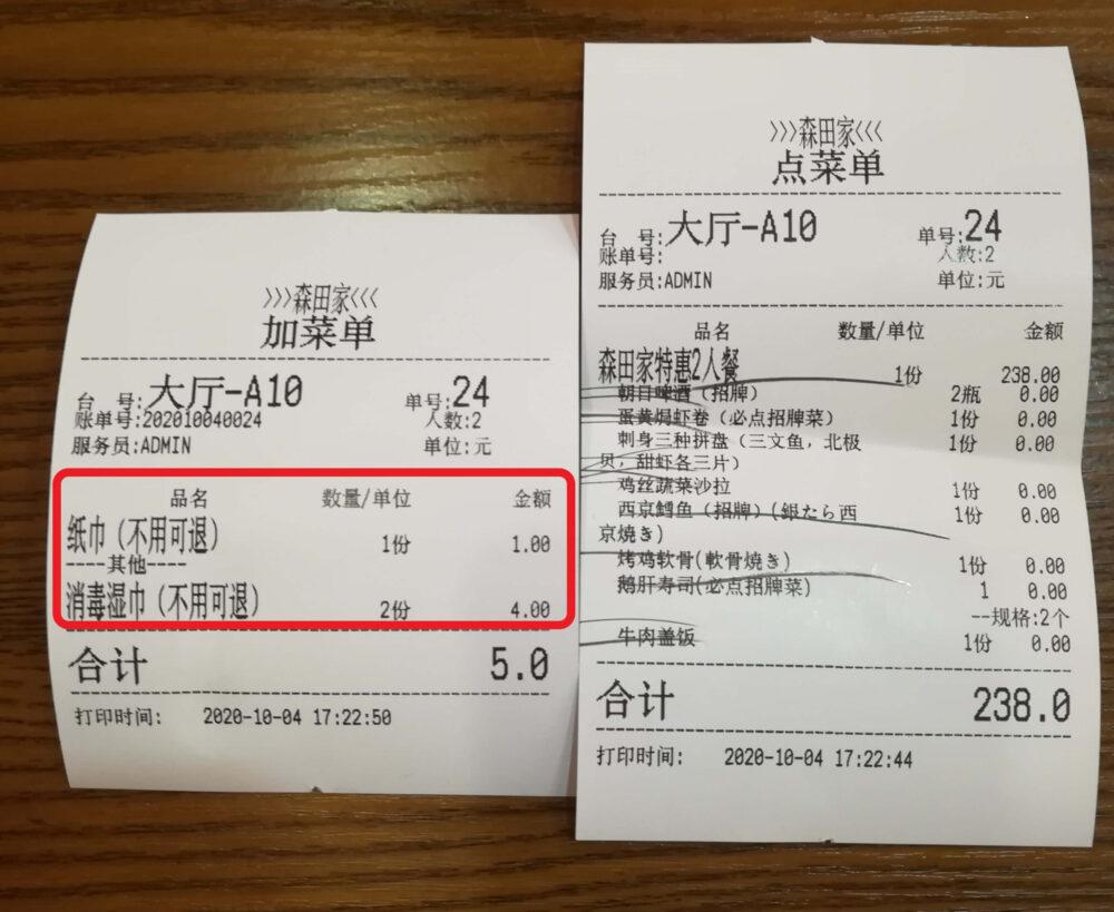 中国のお店でティッシュとお手拭きが有料であったときの領収書の写真