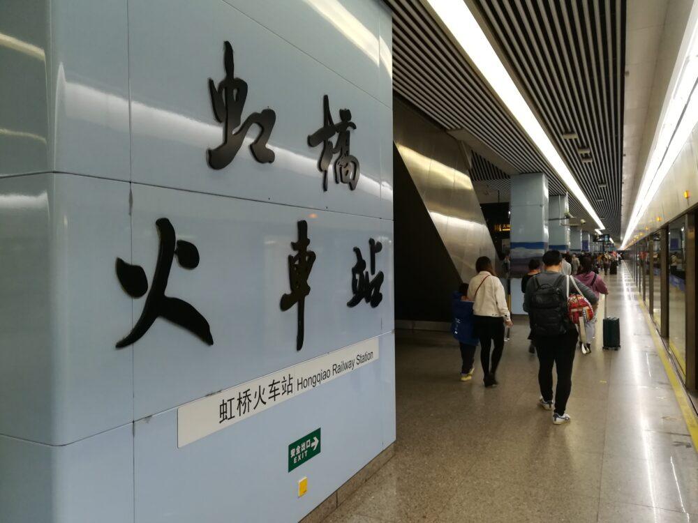 虹桥火车站(虹橋高速鉄道駅)に到着した時の様子の写真
