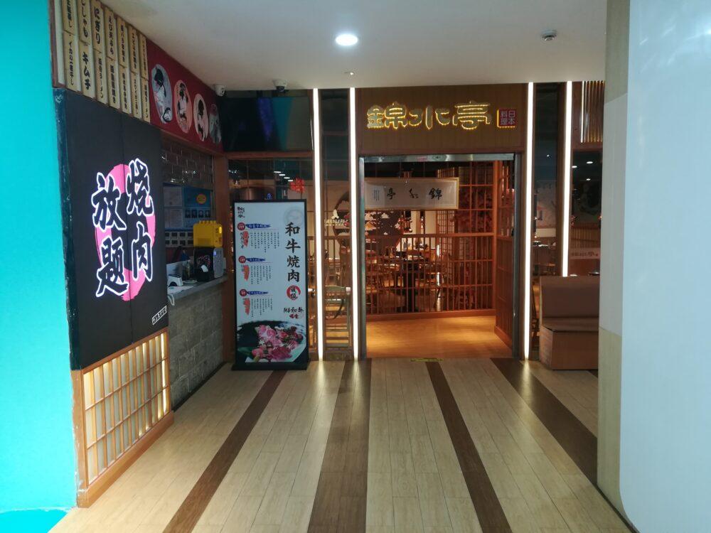 上海の日本料理屋で焼肉を始めたお店の外観の写真