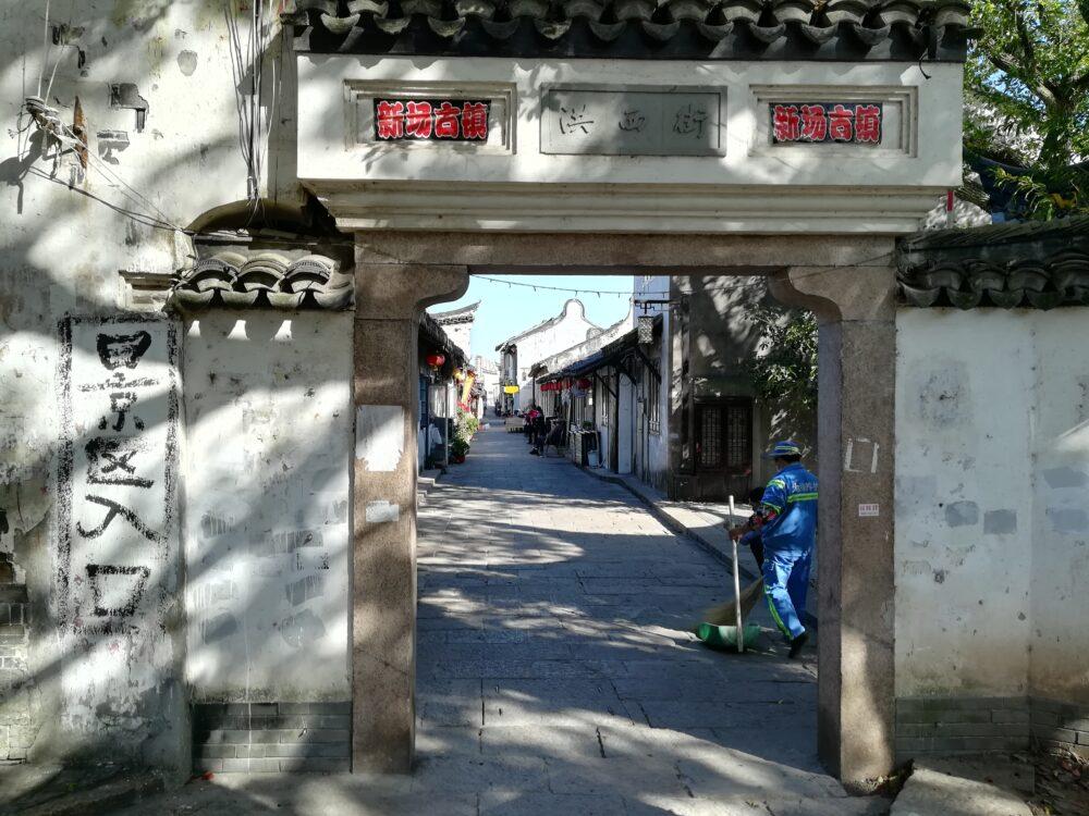 新場古鎮の入口の様子の写真