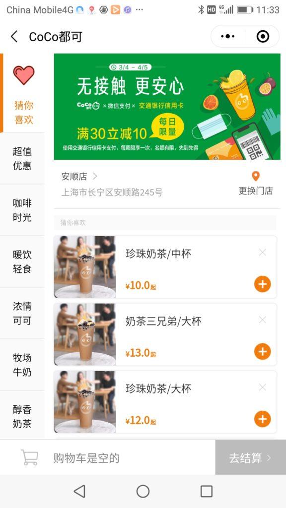 中国ではQRコードをスキャンするだけでスマホから簡単に注文と決済ができる写真