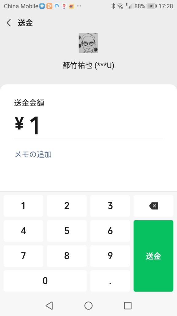 WeChatでの送金方法②送金金額を入力する画面の写真