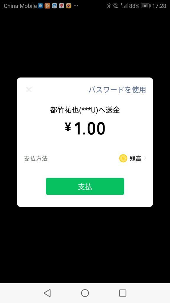 WeChatでの送金方法①確定をするため緑色の支払をクリックする画面の写真