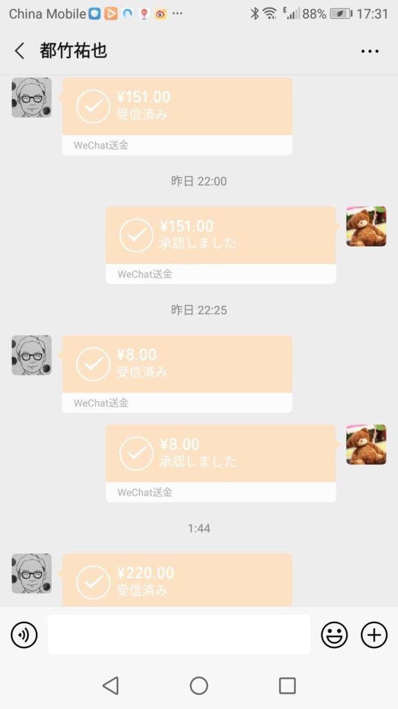 WeChatでの送受金のやり取りは記録として残っている画面の写真