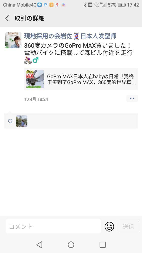WeChatでモーメンツをアップした時の様子の写真