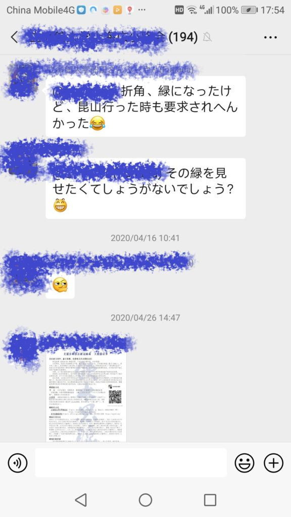 WeChatのグループチャットの写真