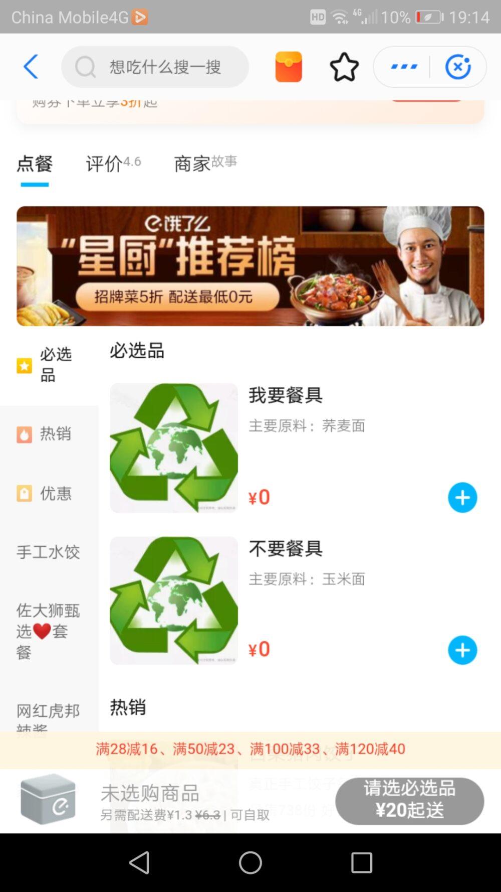 フードデリバリーアプリの饿了么のオプション選択画面のスクリーンショットした画像