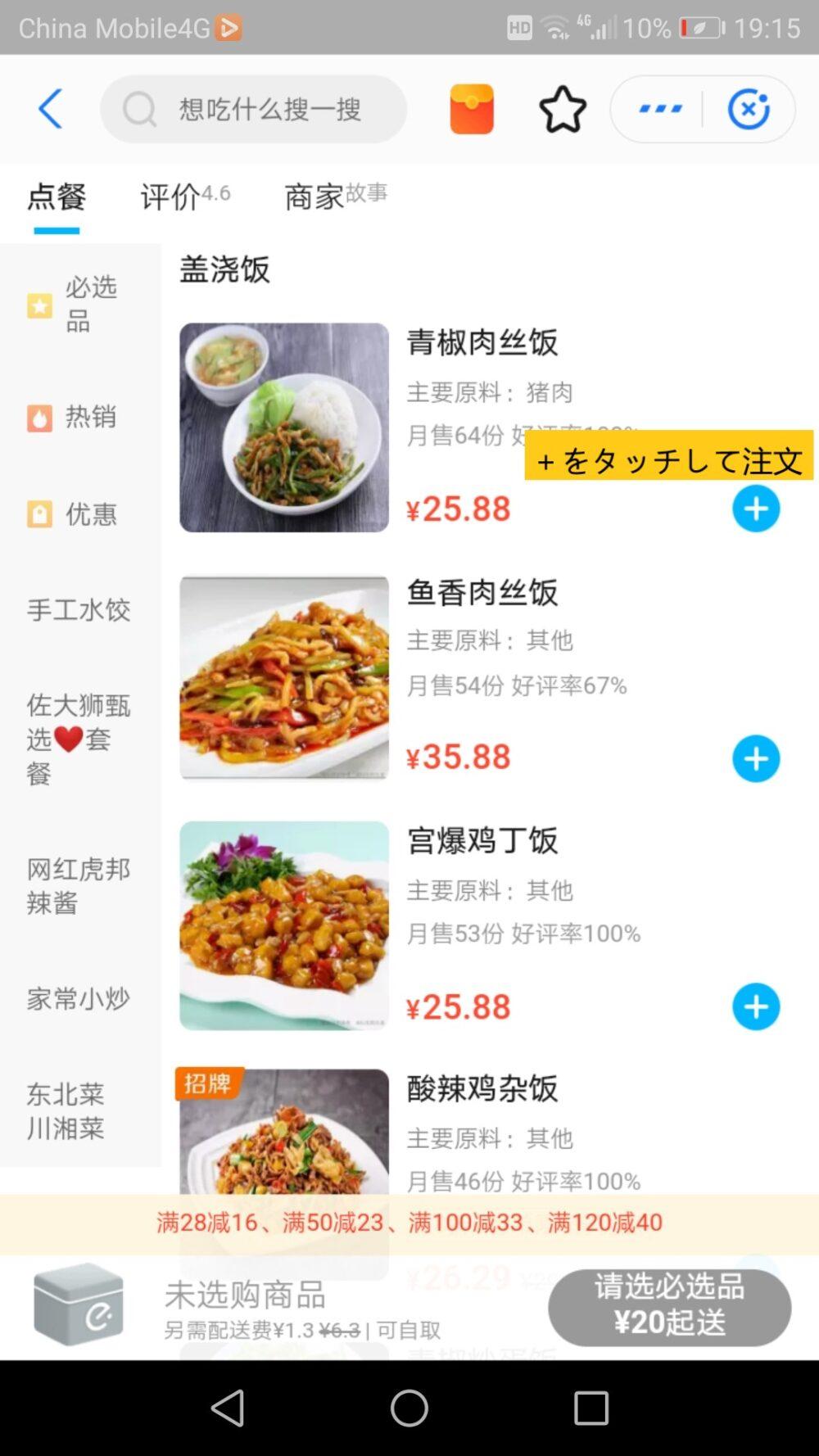 フードデリバリーアプリの饿了么で実際に青椒肉丝饭(チンジャオロース)を注文している画面のスクリーンショットした画像