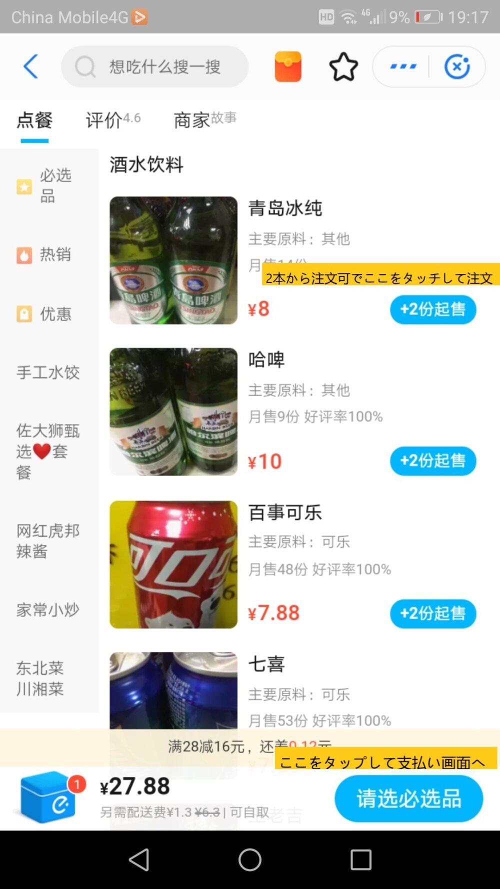 フードデリバリーアプリの饿了么で実際にビール2本を注文している画面のスクリーンショットした画像