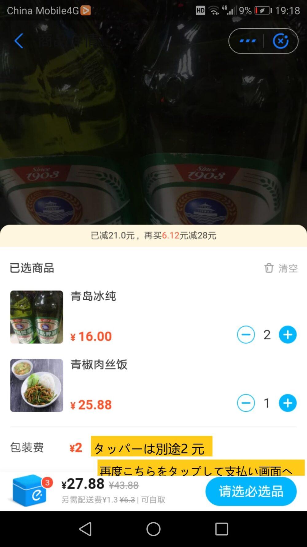 フードデリバリーアプリの饿了么でお会計前に包装費が表示される画面のスクリーンショット