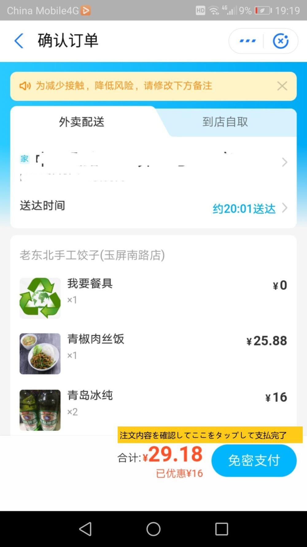 フードデリバリーアプリの饿了么で最終の注文内容を確認してから支払いと移る画面のスクリーンショット