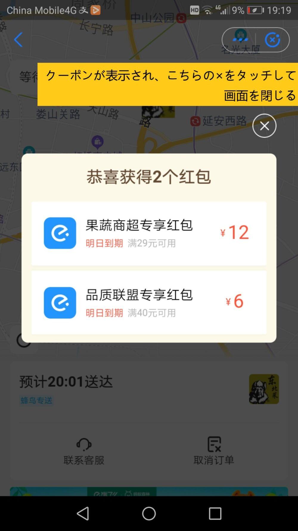 フードデリバリーアプリの饿了么で支払完了後クーポンが表示されるスクリーンショット