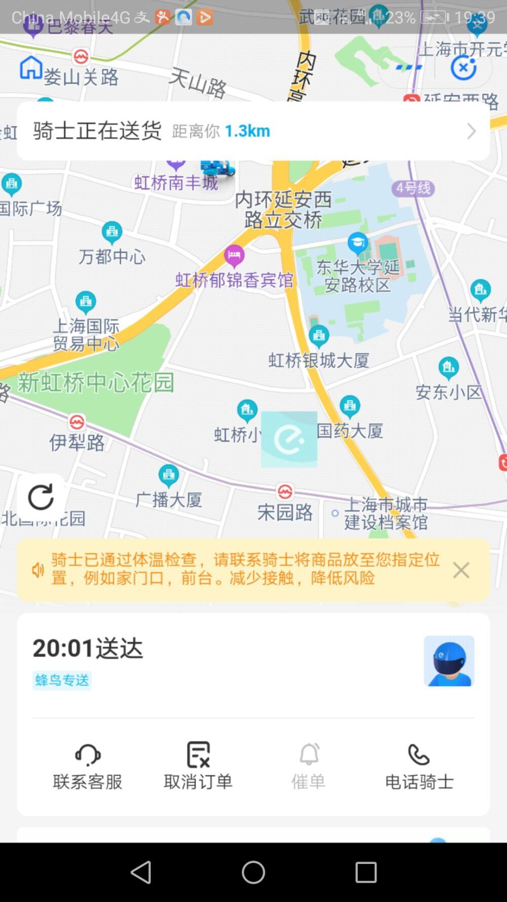 フードデリバリーアプリの饿了么でGPS機能を使いドライバーの位置情報を教えてくれる画面のスクリーンショット