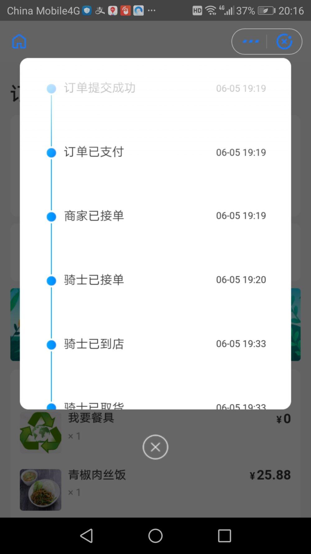 フードデリバリーアプリの饿了么で商品の状況を教えてくれる画面のスクリーンショット