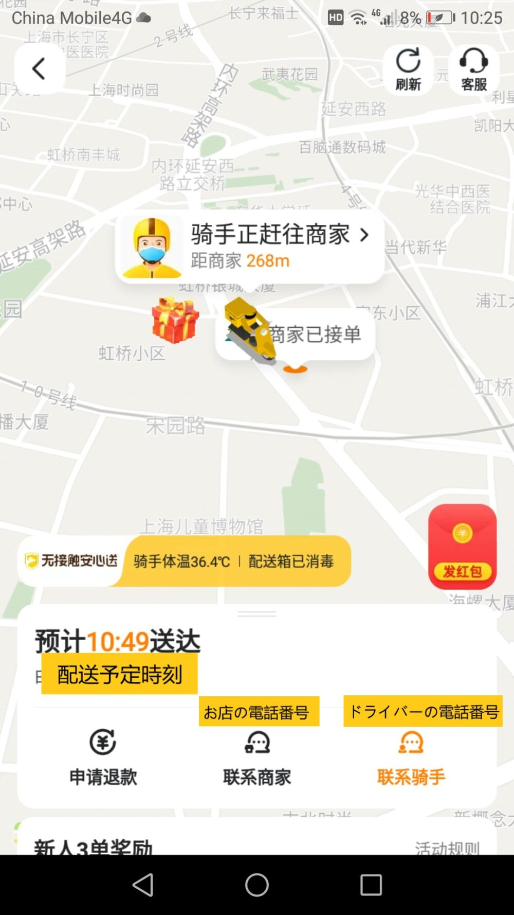 フードデリバリーアプリ美团で予定配送時間、お店とドライバーの電話番号、ドライバーの現在地を確認する画面のスクリーンショットした画像