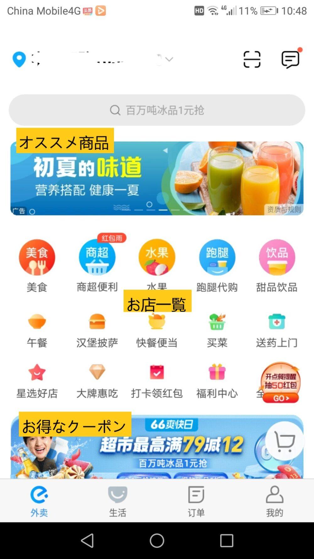 フードデリバリーアプリの饿了么のトップページをスクリーンショットした画像