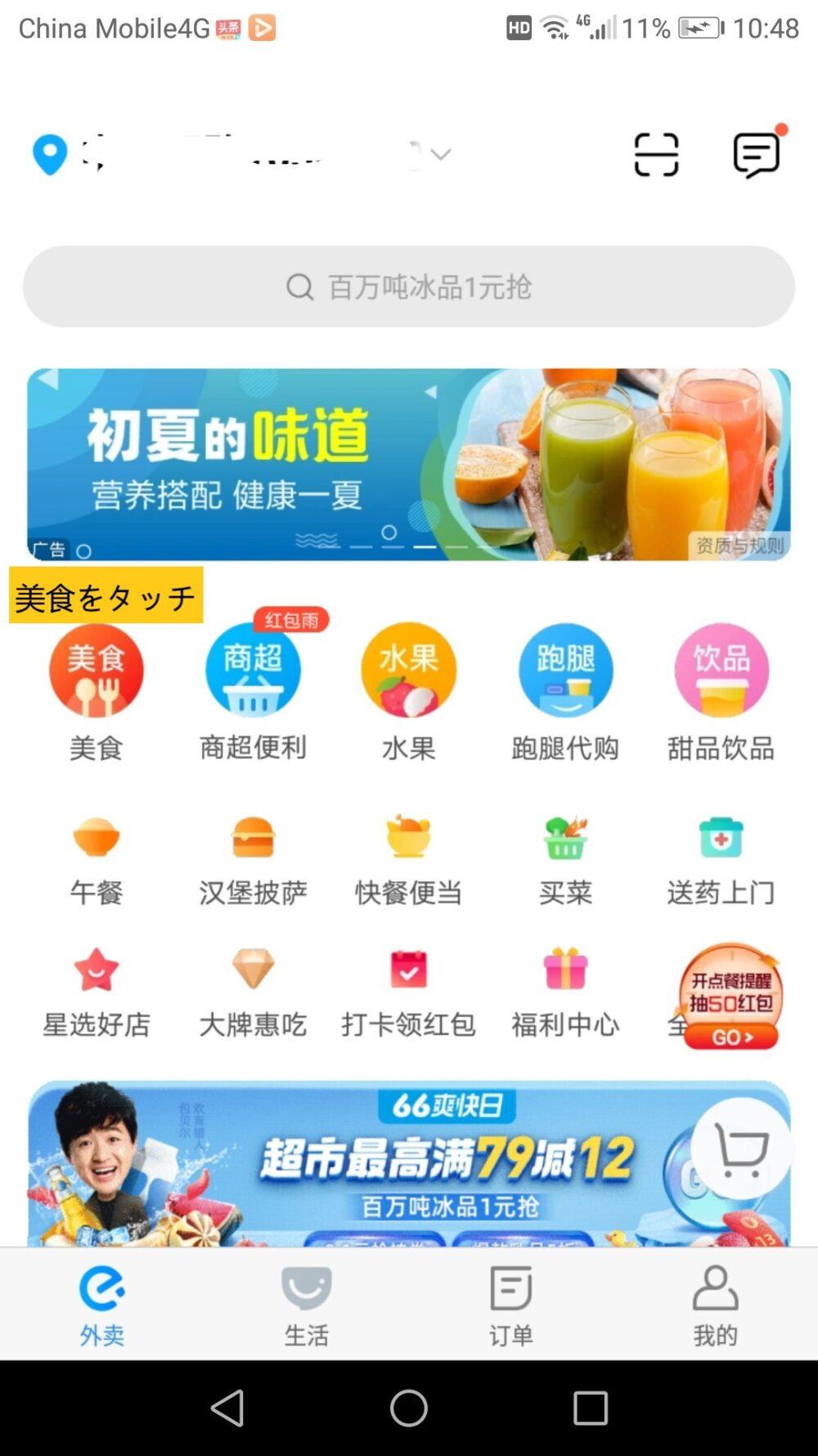 フードデリバリーアプリの饿了么の美食をタッチする画面のスクリーンショットした画像