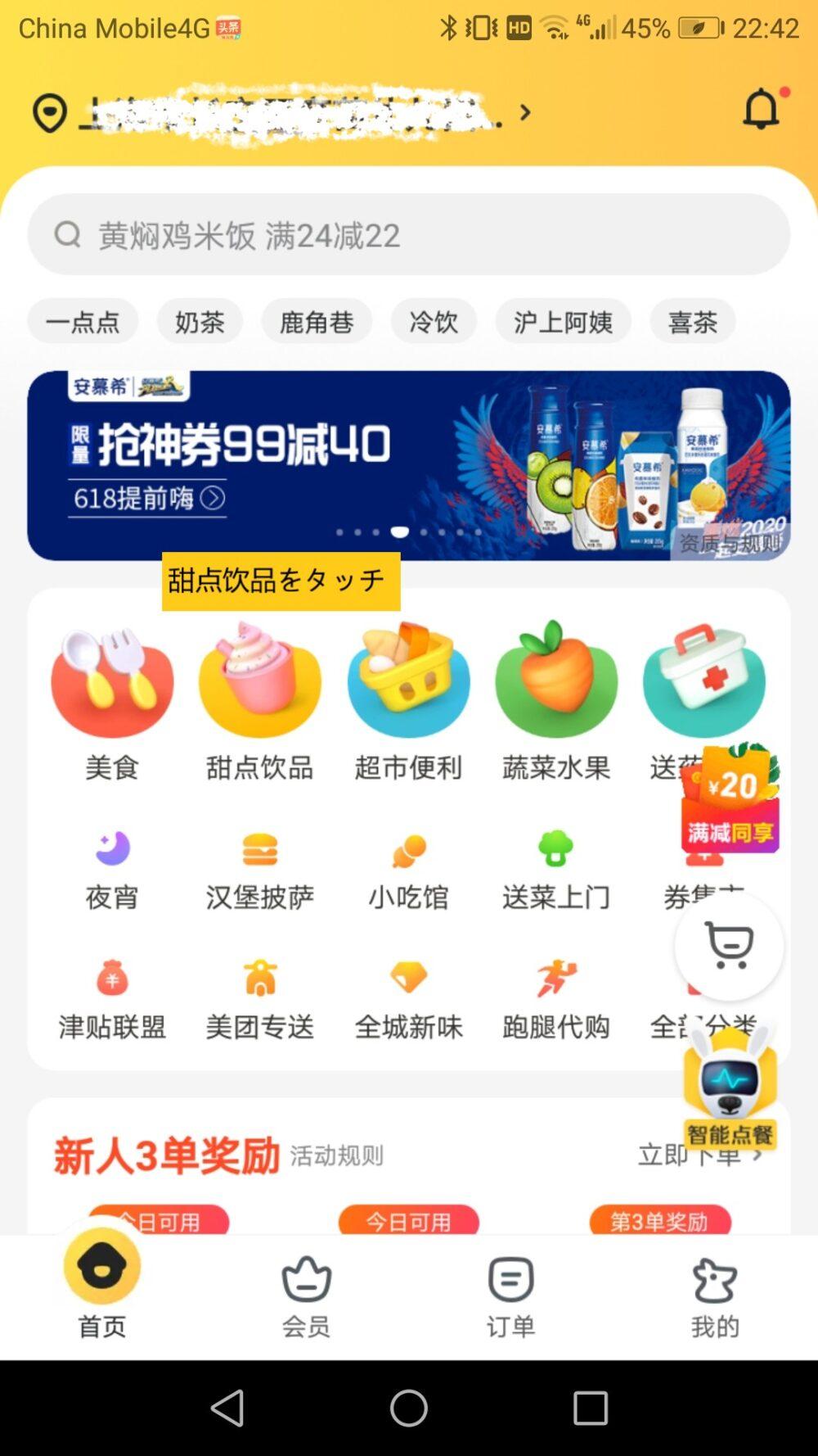 フードデリバリーアプリの美团の甜点饮品をタッチするスクリーンショットの画像