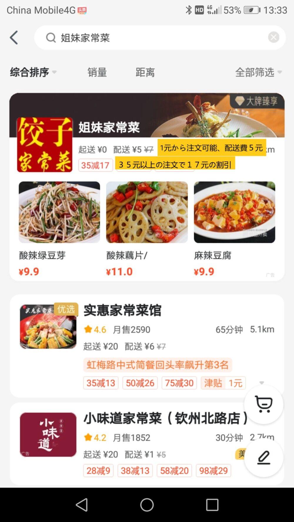 デリバリーアプリ美团を利用して姐妹家常菜で注文している画面をスクリーンショットした画像