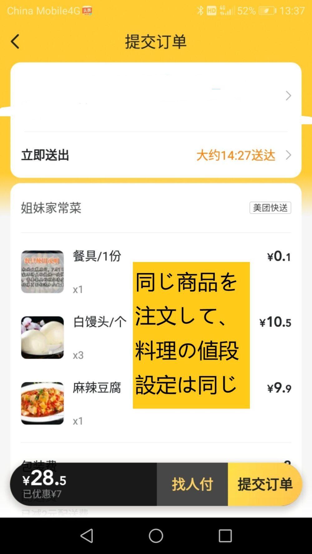フードデリバリーアプリ美团を利用して姐妹家常菜で注文しているトップ画面の注文の確認をしているスクリーンショットした画像