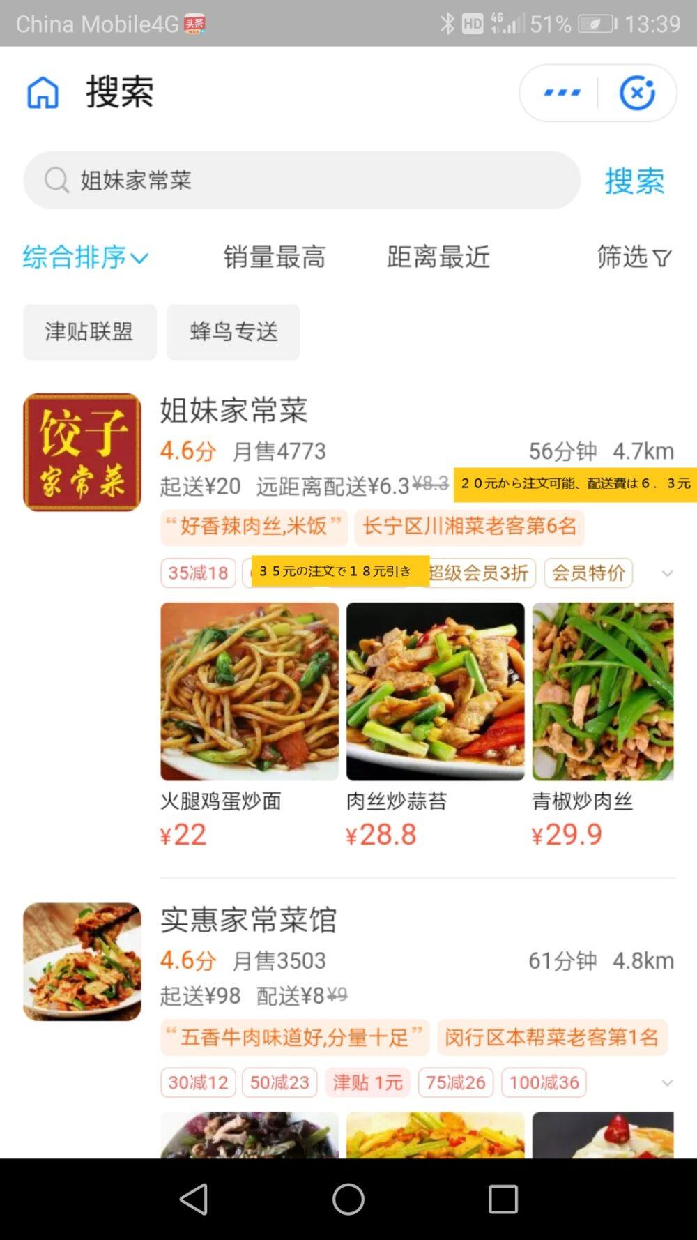 フードデリバリーアプリ饿了么を利用して姐妹家常菜で注文している画面のスクリーンショットした画像